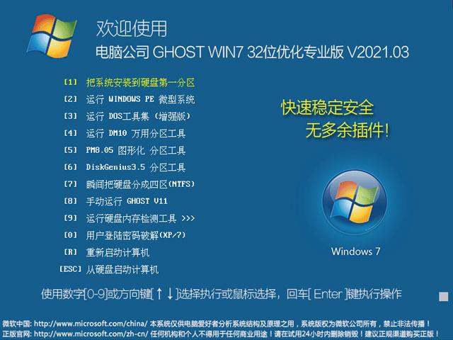 电脑公司 WINDOWS7 32位优化版 V2021.03