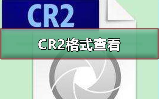 CR2格式怎么查看