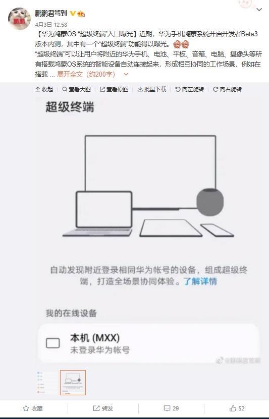 """华为鸿蒙 OS""""超级终端""""入口曝光:华为设备万物互联"""