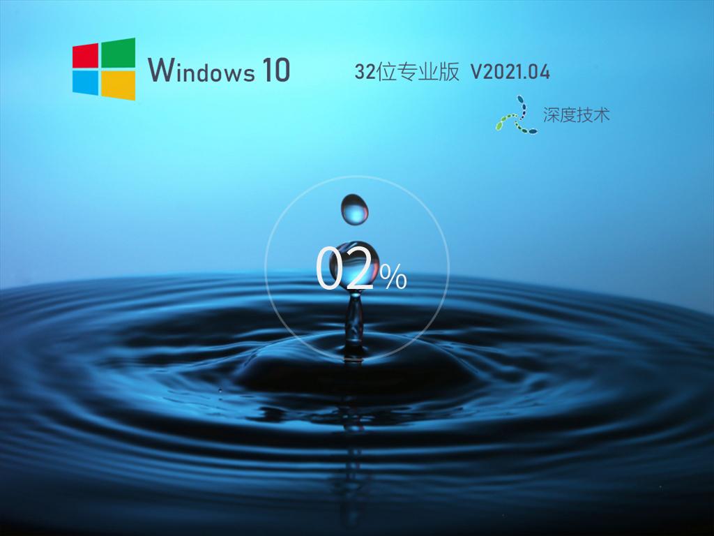 深度技术Win10 32位稳定纯净版 V2021.04