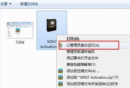win7activation怎么用?