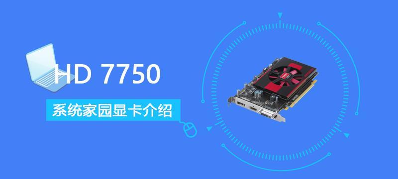 HD 7750评测:低价显卡中的王者