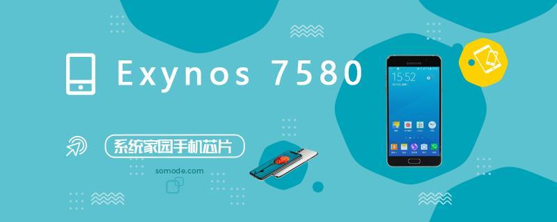 Exynos 7580 实惠强大的处理器