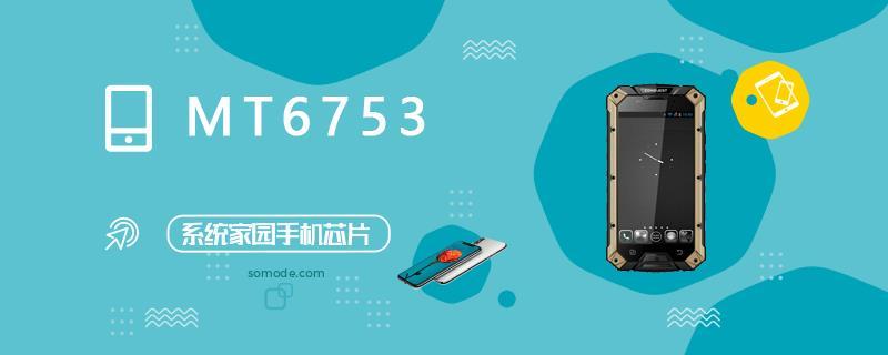MT6753处理器 电信用户的福音