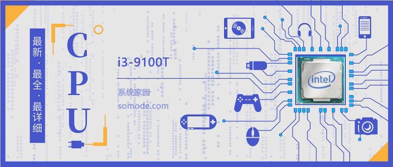 i3-9100T评测:超高性价比的优秀处理器