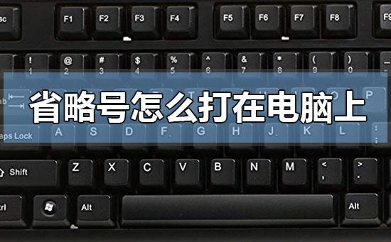 省略号怎么打在电脑上?