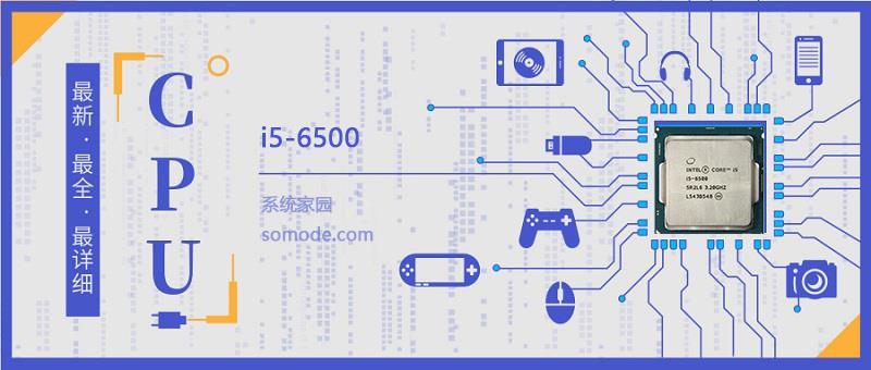 i5-6500评测:横向对比中的最强性价比之王