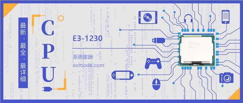 E3-1230评测:性价比神U