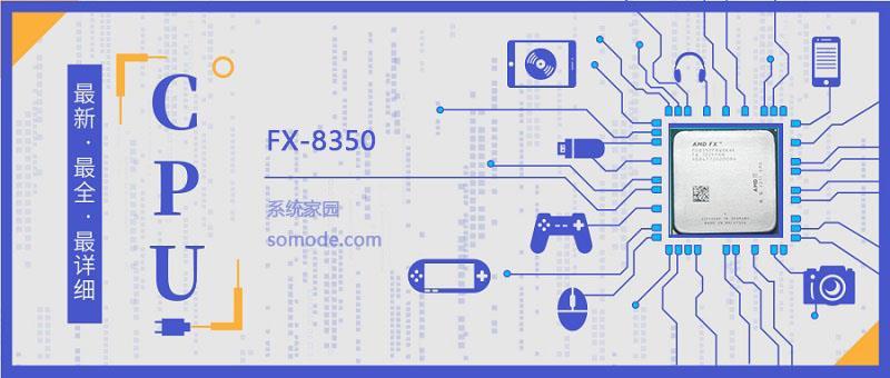 FX-8350评测:性能强劲的高性能处理器