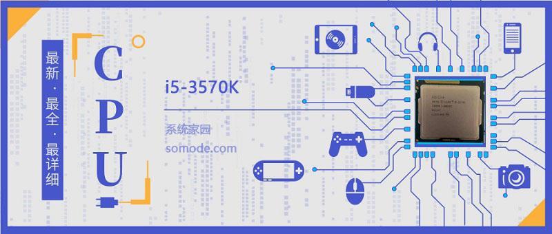 i5-3570K评测:一分钟带你详细了解i5-3570K