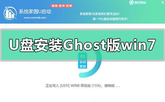 U盘安装Ghost版win7系统教程?