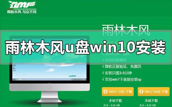 雨林木风u盘win10系统安装方法步骤教程