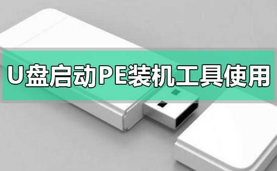 小编细说u盘启动pe装机工具怎么用?
