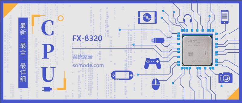FX-8320评测:超低价的八核CPU