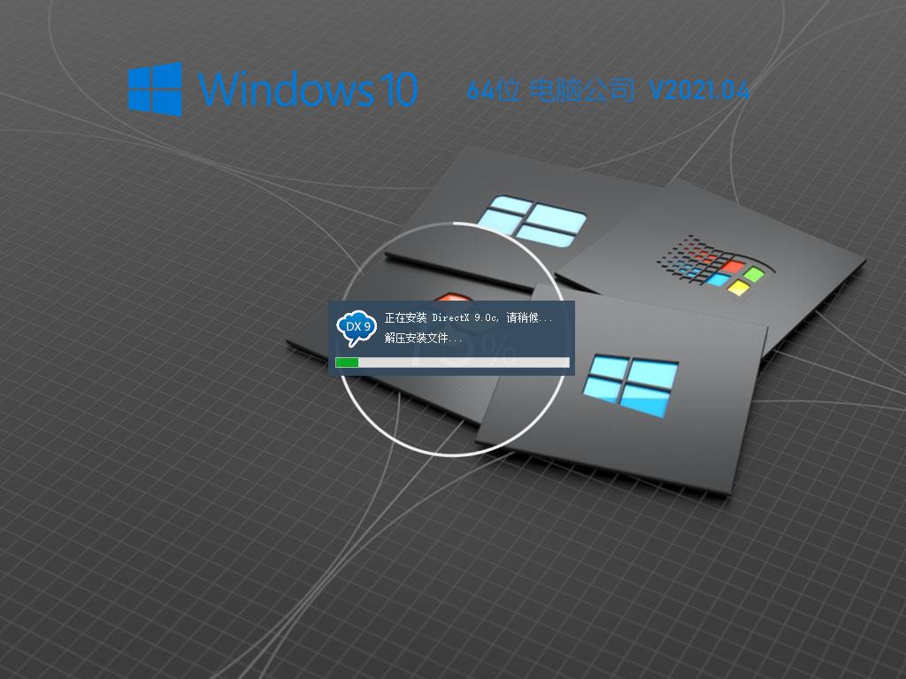 电脑公司 Win10 64位极速纯净版 V2021.04