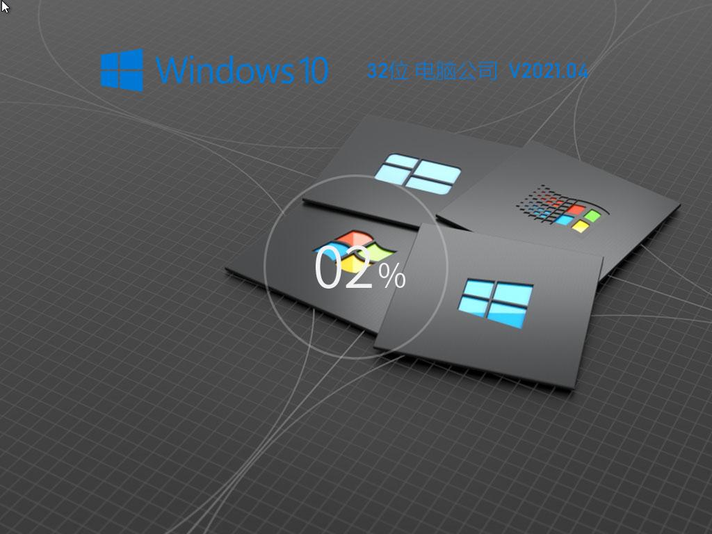 电脑公司 Win10 32位极速纯净版 V2021.04