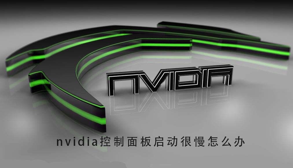nvidia控制面板启动很慢怎么办?