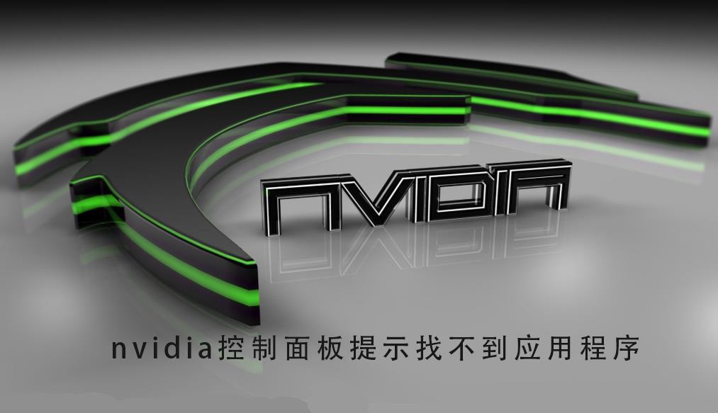 nvidia控制面板提示找不到应用程序