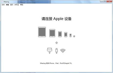imazing请连接apple设备解决方法