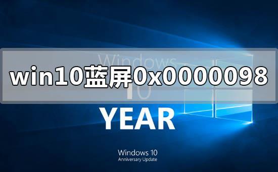 win10电脑蓝屏显示0x0000098怎么解决?