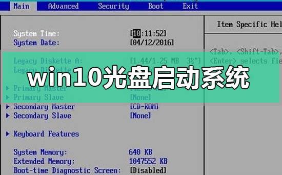 windows10光盘启动系统怎么设置