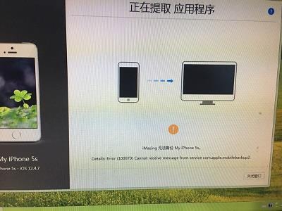 imazing无法备份iPhone解决方法