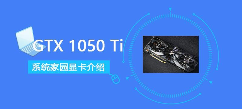 GTX1050Ti怎么样_GTX1050Ti评测、跑分、价格、参数、图片