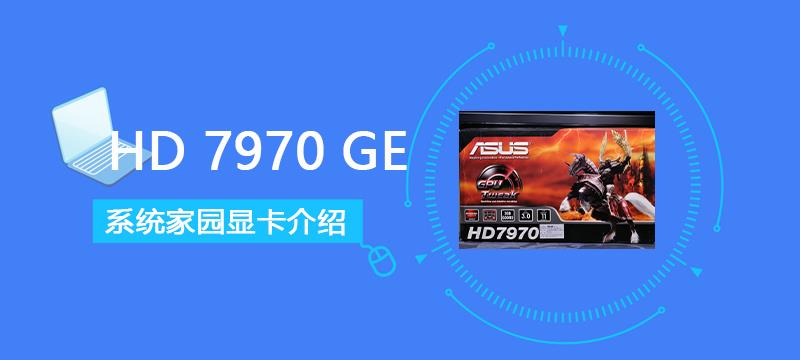 HD7970GE是什么_HD7970GE评测、跑分、价格、参数、图片