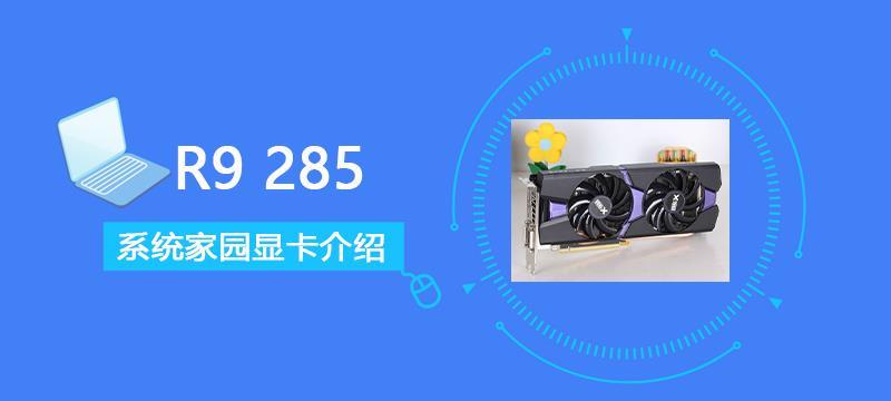 R9285评测、跑分、价格、参数、图片