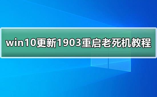 win10更新1903重启老死机教程