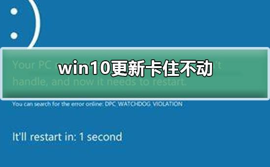 win10更新卡住不动