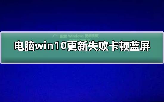 电脑win10更新失败卡顿蓝屏