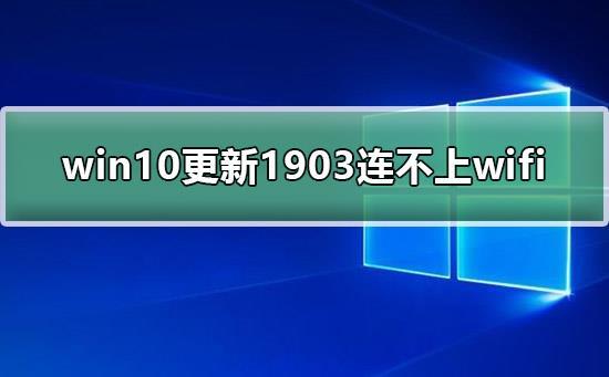 win10更新1903连不上wifi