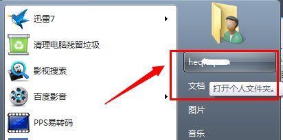 win7如何更改我的文档路径?win7我的文档路径更改教程