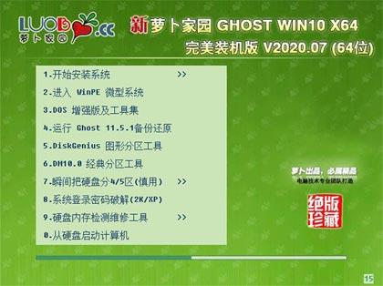 萝卜家园 GHOST WIN10 32位完美装机版 V2020.07