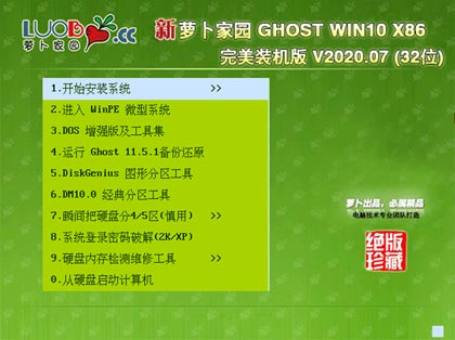 萝卜家园 GHOST WIN10 64位完美装机版 V2020.07