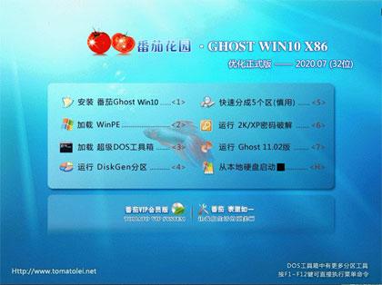 番茄花园 GHOST WIN10 32位优化LTSC版 V2020.08