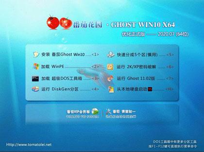 番茄花园 GHOST WIN10 64位优化LTSC版 V2020.08