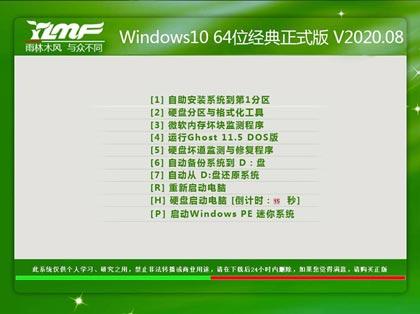 雨林木风 GHOST WIN10 64位经典正式版 V2020.08