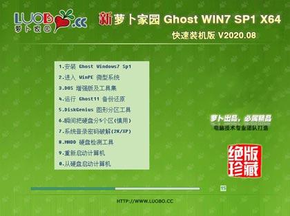 萝卜家园 GHOST WIN7 64位快速纯净版 V2020.08