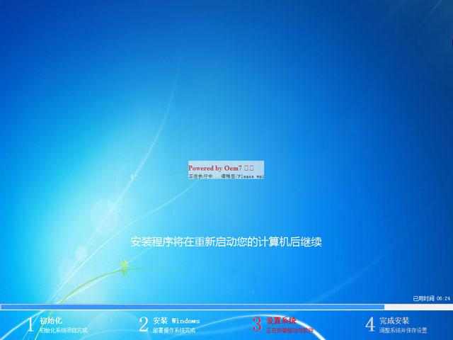 电脑公司Win7系统