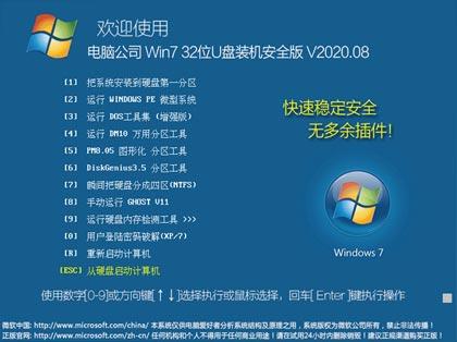 电脑公司 GHOST WIN7 32位纯净版 V2020.08
