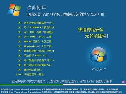 电脑公司 GHOST WIN7 64位纯净版 V2020.08