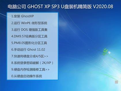 电脑公司 GHOST XP SP3 精简版 V2020.08