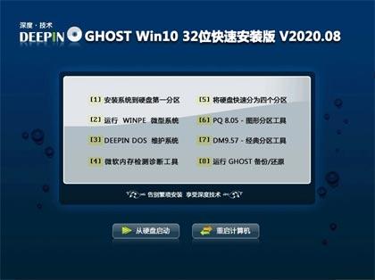 深度技术 GHOST WIN10 32位纯净版 V2020.08