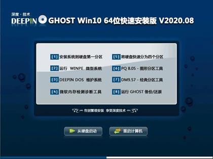 深度技术 GHOST WIN10 64位纯净版 V2020.08