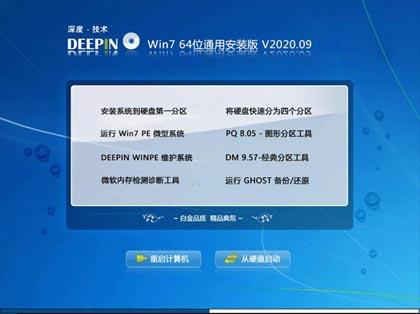 深度技术 GHOST WIN7 64位稳定纯净版 V2020.09
