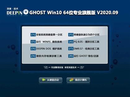 深度技术 GHOST WIN10 64位纯净专业版 V2020.09