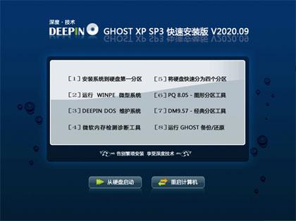 深度技术 GHOST XP SP3 稳定版 V2020.09