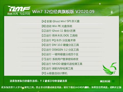雨林木风 GHOST WIN7 32位纯净旗舰版 V2020.09
